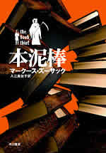 本泥棒 : The Book Thief